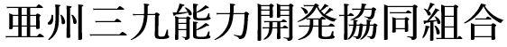 亜州三九能力開発協同組合